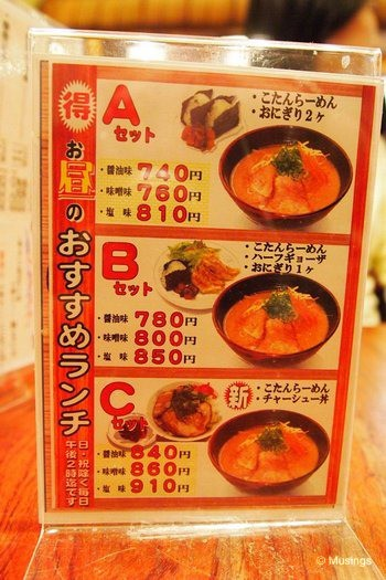 blog-2010-japan-OLYP5511-osaka-kotan-ramen-lunch